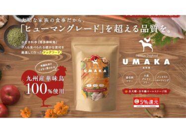 UMAKA(美味華)ドッグフードの特徴・評判は?良い・悪い口コミをご紹介
