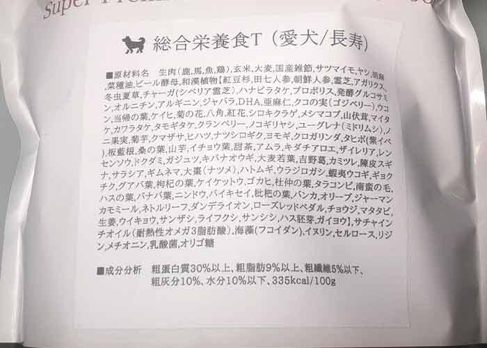 和漢みらいのドッグフードの原材料と成分表